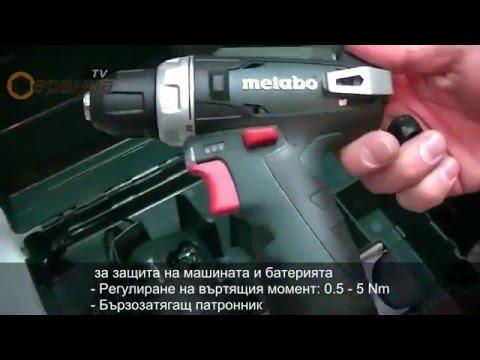Акумулаторен винтоверт Metabo PowerMaxx BS Basic 600080500 - 10.8V/2.0Ah Li-Ion