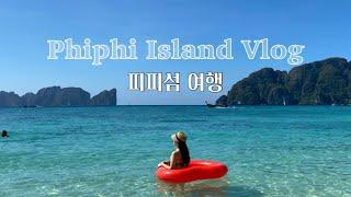 태국 피피섬 여행 브이로그 2탄(Phiphi Islan…