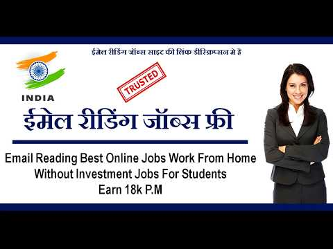Email Reading Best Online Jobs Work From Home Without Investment Jobs For Students Earn 18k P M