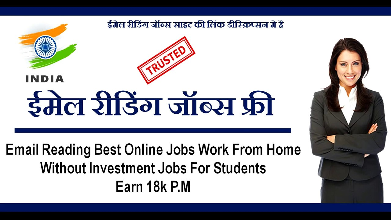 Email Reading Best Online Jobs Work From Home Without Investment Jobs For  Students Earn 12k P M