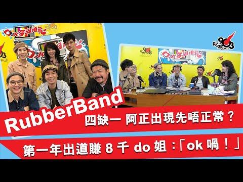 RubberBand出道第一年賺得8千  do姐竟然話「ok喎!」