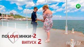 Половинки - Сезон 2 - Выпуск 2 - 30.08.2016