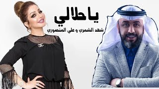 شهد الشمري و علي المنصوري - ياحلالي يازوجي - (حصريا)-  2019