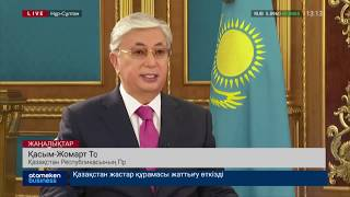 Басты жаSалыKтар. 10.09.2019 к_нг шыCарылым  Новости Казахстана