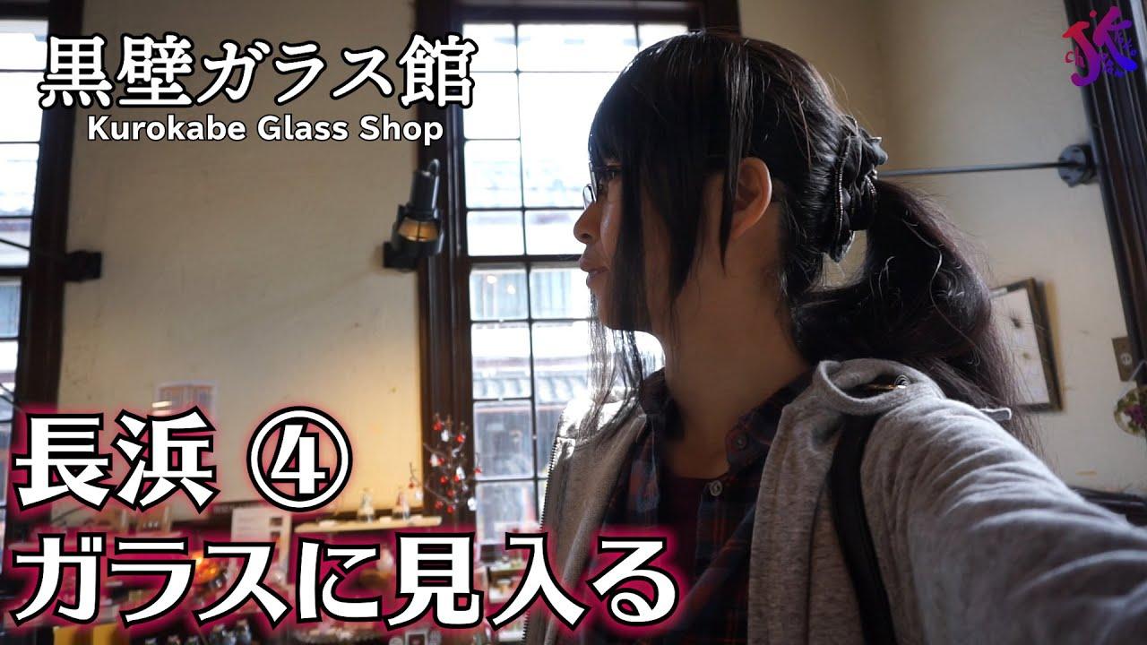 長浜④ガラスに見入る「黒壁ガラス館」