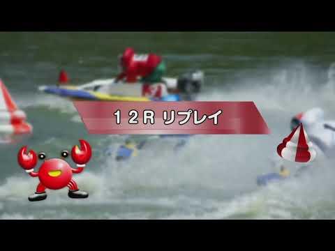 レース リプレイ ボート 三国