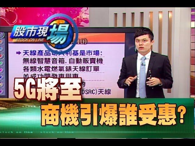 股市現場*鄭明娟20180628-7【5G大未來 誰受惠(譁裕)】(胡毓棠)