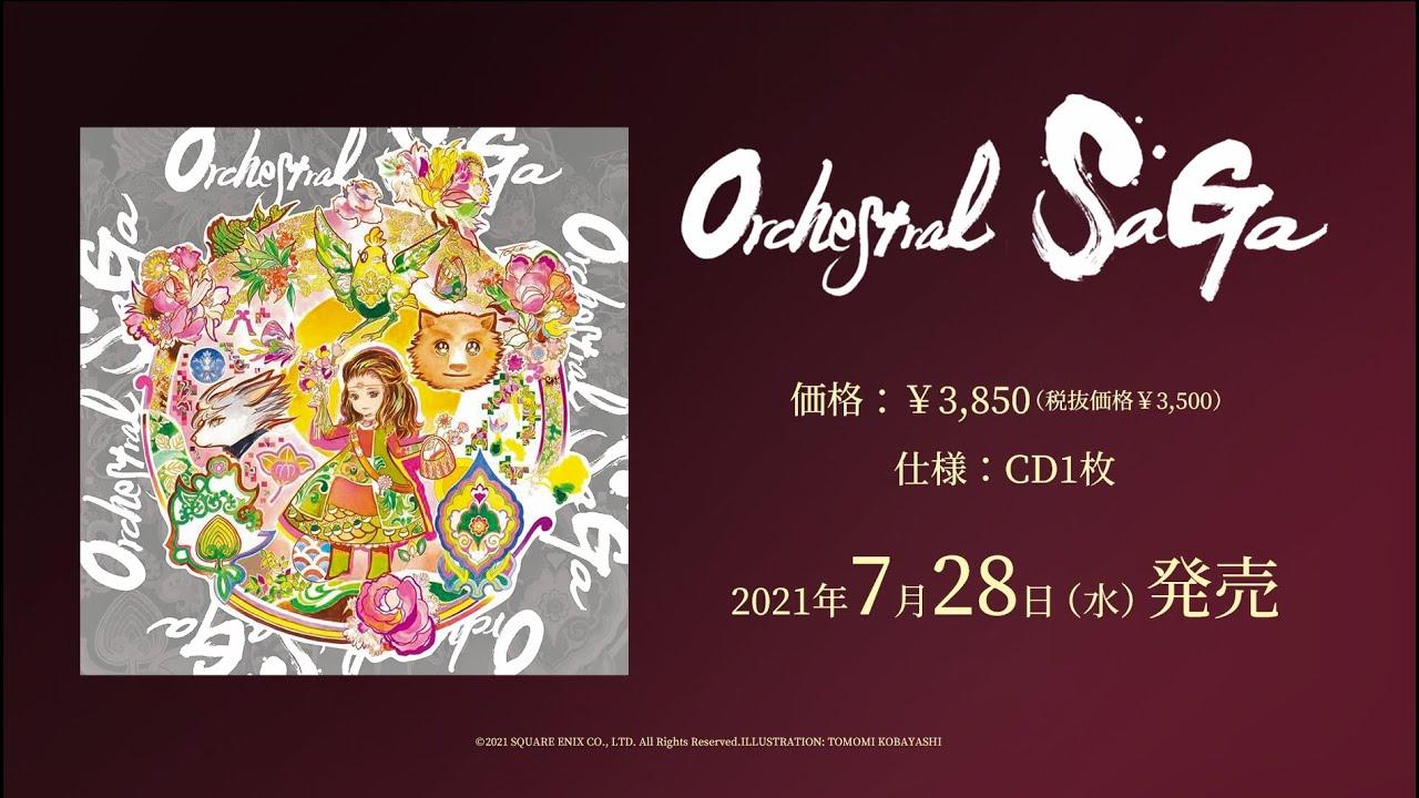 2021.7.28 発売『Orchestral Saga』(CD) PV