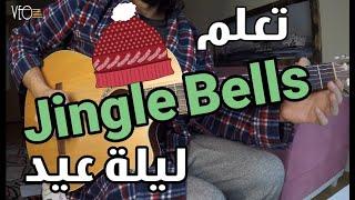 تعلم - Jingle Bells ليلة عيد - على الجيتار - سولو + تاب