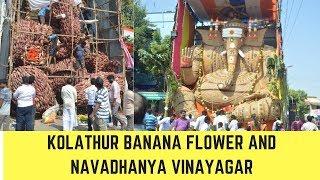 Kolathur Vinayagar 2018 | Vinayagar Chathurthi | Ganapathi | Vadachennai