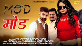 Amit Dhull MOD | Sam Sharma, Anshu Rana | New Most Popular Haryanvi Song 2019