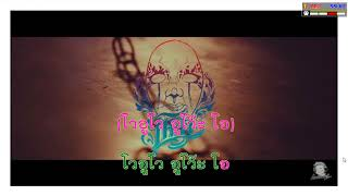 โศกา - Midi Karaoke Cover