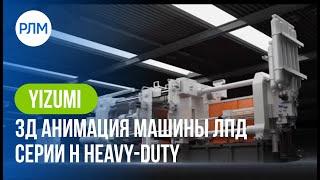 YIZUMI 3Д анимация машины ЛПД серии H Heavy-duty