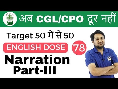 5:00 PM ENGLISH DOSE by Harsh Sir| Narration Part-III | अब CGL/CPO दूर नहीं | Day #78