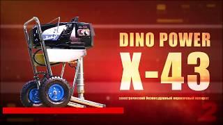 Шпатлевочник DP-X43 ПОЛНОЦЕННЫЙ ОБЗОР! ВСЁ ПО ДЕЛУ! НАДО БРАТЬ! ОКРАСОЧНЫЙ АППАРАТ DINO POWER X-43!