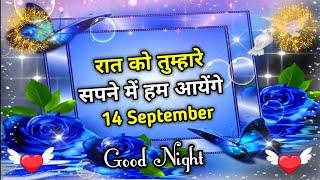 🌹Raat ko Tumhare🥰 Sapne Me Hum Aayenge Good Night video wishes for everyone