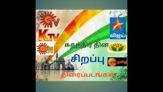 Independence day special movies on Tamil channels | television news | family entertainment