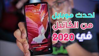Alcatel 3L 2020 | مين أهم الخامات ولا الأعتماديه  في الفئه الأقتصاديه؟