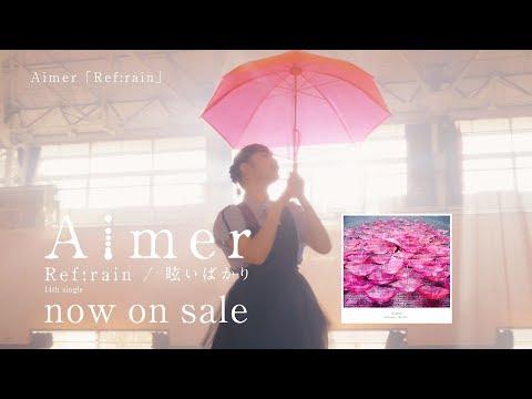 Aimer 『Ref:rain』MUSIC VIDEO(5th album『Sun Dance』『Penny Rain』2019/04/10(水)2枚同時発売)