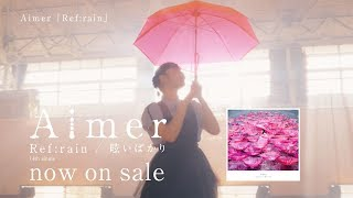 Aimer 14th single「Ref:rain / 眩いばかり」now on sale 「恋は雨上が...