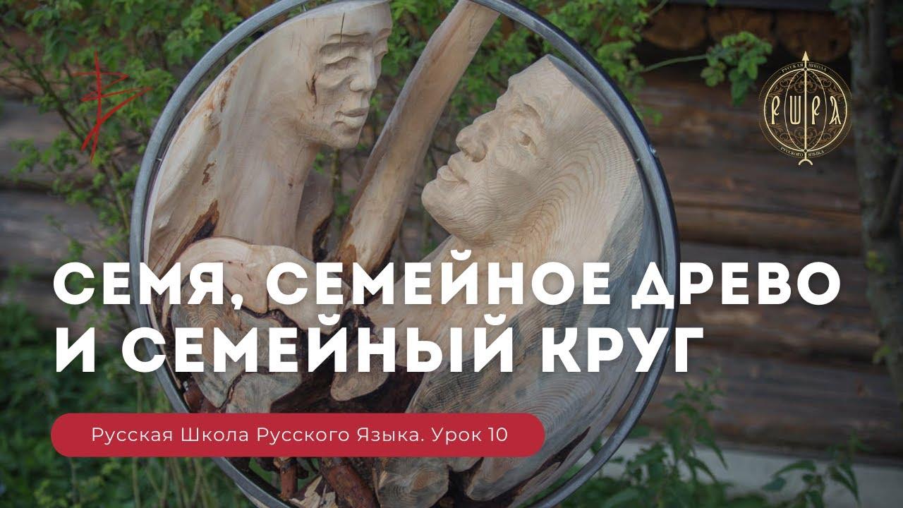 Русскую по кругу фото 147-213