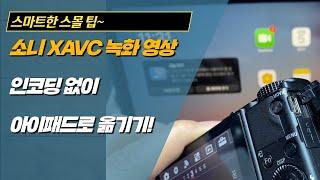 소니 XAVC 녹화 영상 인코딩 없이 아이패드로 옮기기