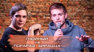 ГНОЙНЫЙ vs ПОРАРАЗ БИРАЦЦА
