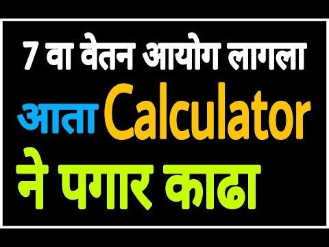 Repeat 7 व्या वेतन आयोगाचा पगार Calculator ने