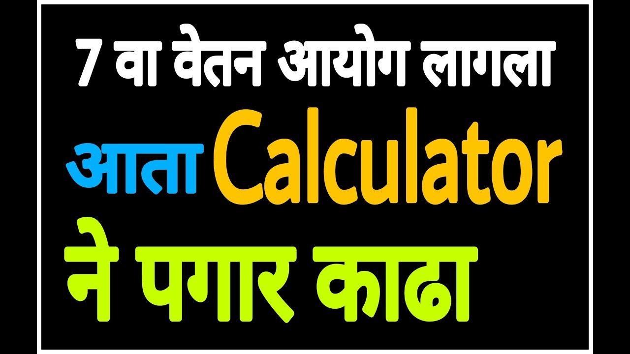 7 व्या वेतन आयोगाचा पगार Calculator ने काढा | 7th pay commission calculator  maharashtra