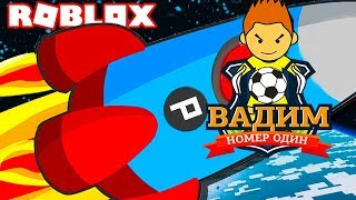 I rocket in ROBLOX | Simulator of rocket Robloks | Fly majnkrafte #Вадим number one