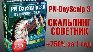 PN-Dayscalp 3 - Форекс советник, скальпинг стратегия EURUSD