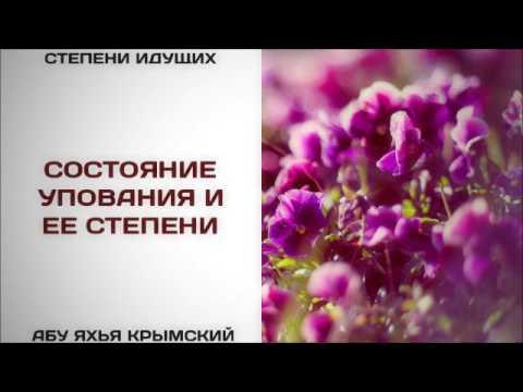 61. Состояние упования и ее степени || Абу Яхья Крымский