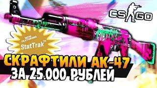 СКРАФТИЛИ АК-47 НЕОНОВАЯ РЕВОЛЮЦИЯ STATTRAK ЗА 25.000 РУБЛЕЙ В CS:GO