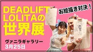 18/3/13 〜 3/25にヴァニラギャラリーで「DEADLIFT LOLITA」という展覧...