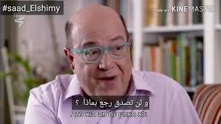 סרטים חדשים בעברית فيلم عبري مترجم للعربي by : saad gomaa elshimy