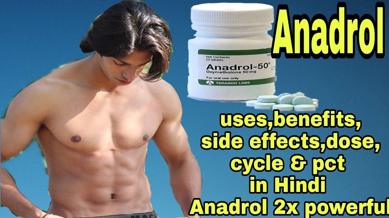 Anadrol uses,benefits,side effects,doses,cycle & pct | in Hindi |Anadrol क  उपयोग कैसे करें हिंदी में
