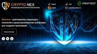 Cryptonex: обзор и отзывы. Зарабатывай в интернете с Profvest.com!