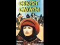 "Сериал ""Секрет Сахары""-Il segreto del Sahara (1серия) -"