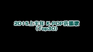K-POP 洗腦歌 Top30 (2015上半年)