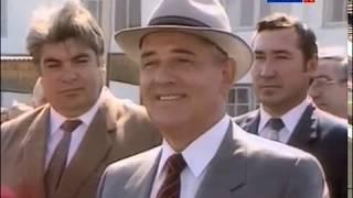 Горбачев на Ставрополье. 1986 год