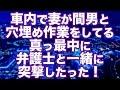 【熟女体験談】】妻の噂話をするバイトの男たち【寝取られ】 - YouTube