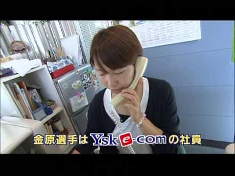 YSKe-com 金原沙織選手による会...