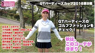 10/17に開催されたMAB 南麻布 GOLF Lab.× GOLF TODAY presents『GTバー...
