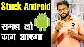 What is Stock Android | Stock Android Features | Stock Android in Hindi