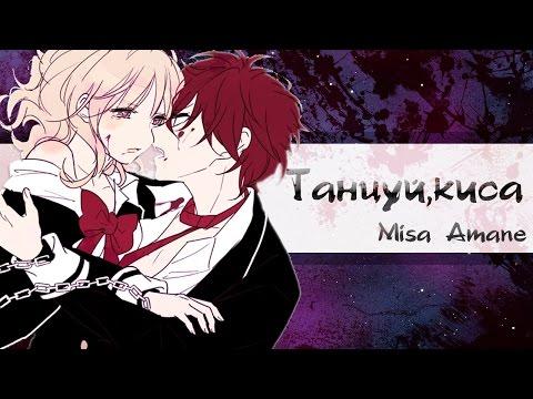【Amv Diabolik Lovers♥Дьявольские возлюбленные】- Танцуй,киса