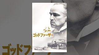 ゴッド・ファーザー(字幕版) thumbnail
