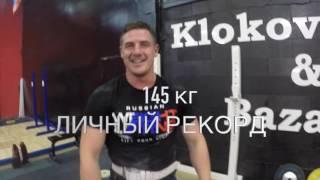 Тренировка в KLOKOV_BAZATEAM
