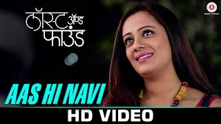 Download Hindi Video Songs - Aas Hi Navi | Lost And Found | Mohan Agashe, Spruha Joshi & Siddharth Chandekar | Shubhankar