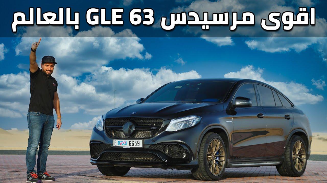 مرسيدس GLE 63 AMG كوبيه بقوة 944 حصان
