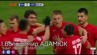 """Усі голи """"Вереса"""" у листопаді-грудні 2017-го"""
